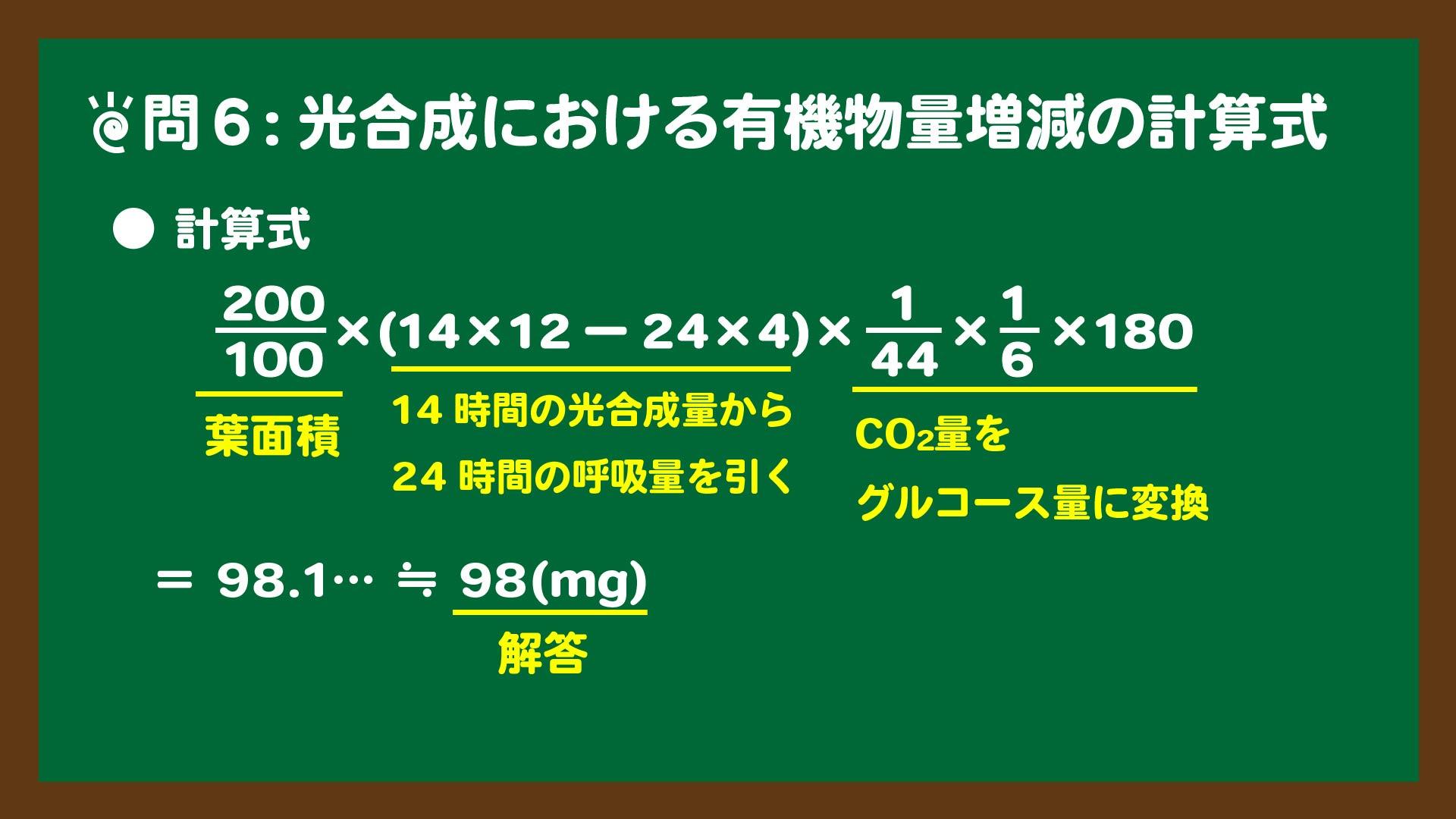 問6:光合成における有機物量増減の計算式のスライド