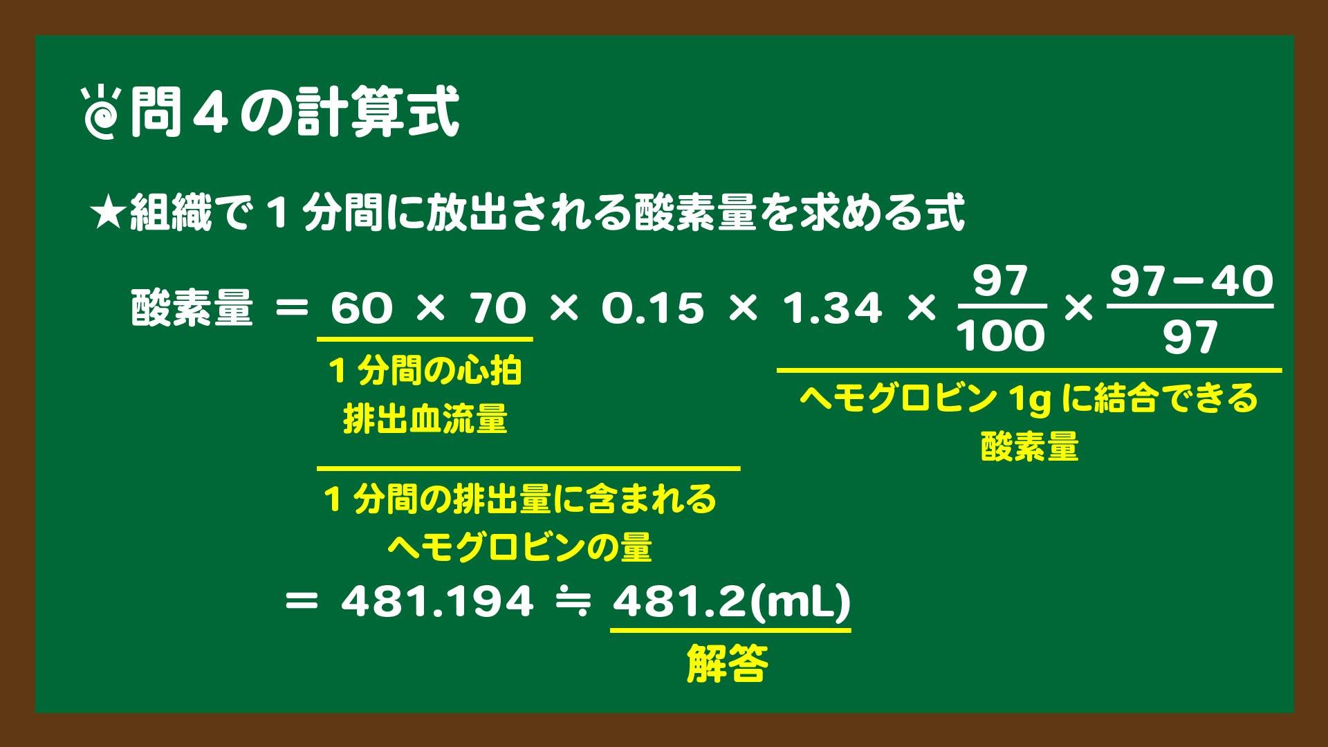 スライド9:問4の計算式(組織で1分間に放出される酸素量)