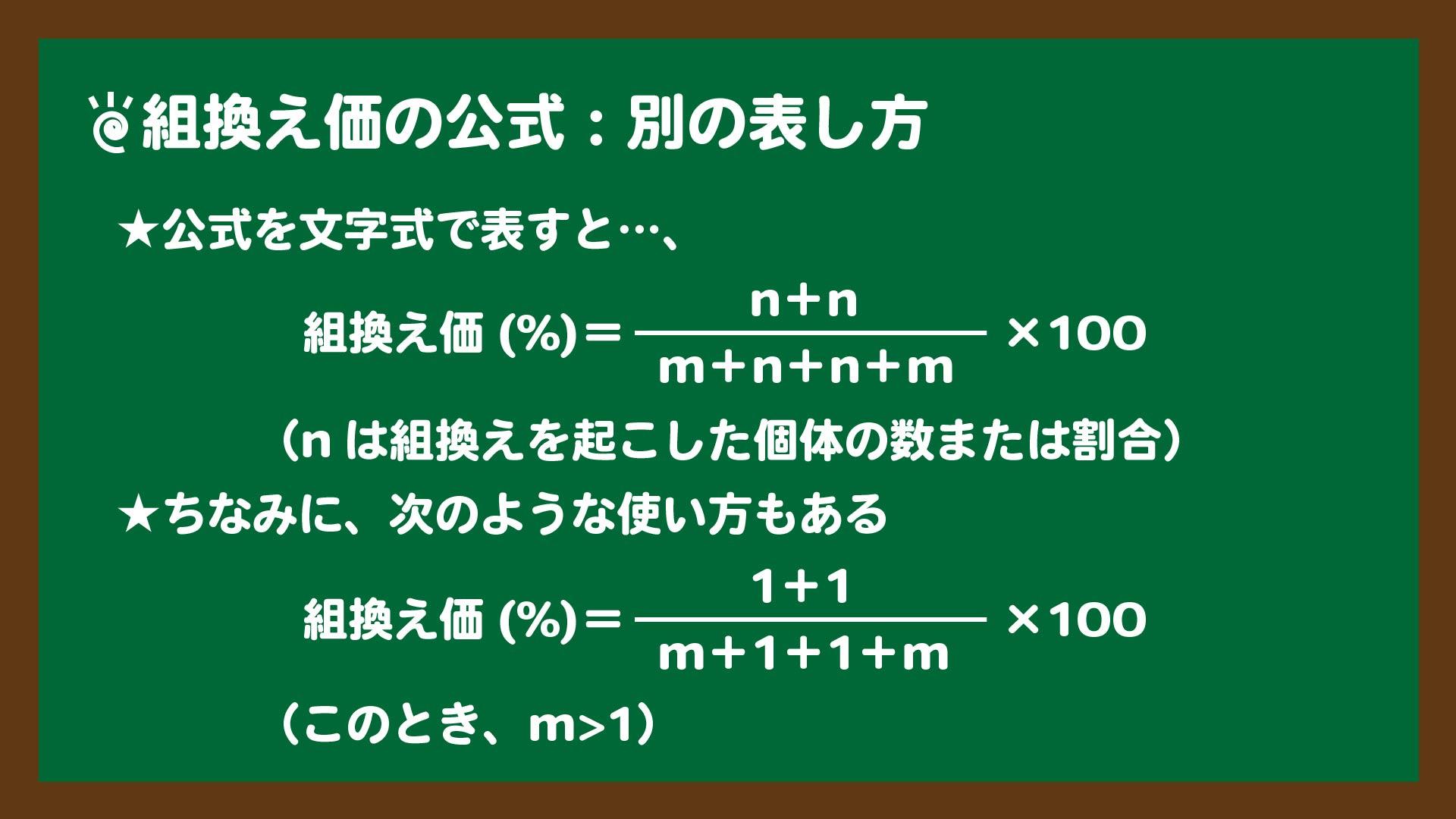 スライド6:組換え価の公式を文字式にした場合