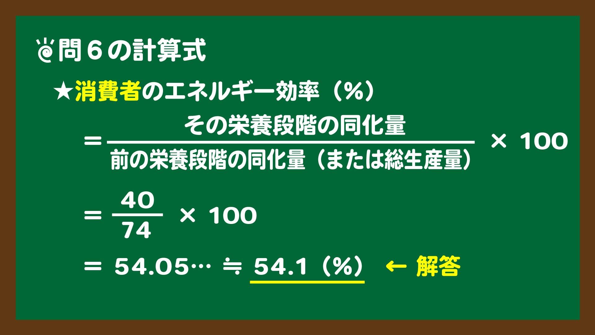 スライド10:問6の計算式