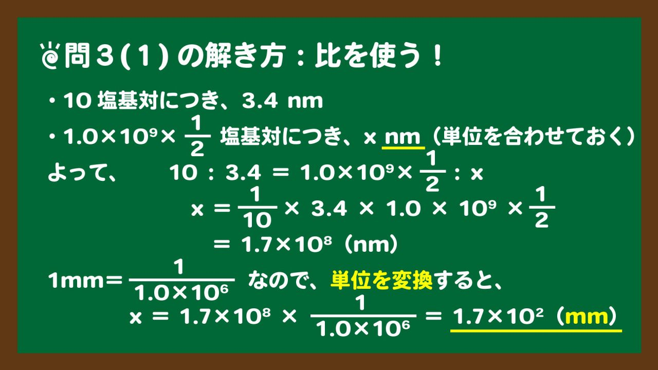 スライド9:問題3(1)を解くときも比を使おう!