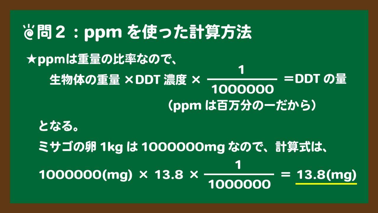 スライド4:問2の計算方法(ppmを使った重量計算)