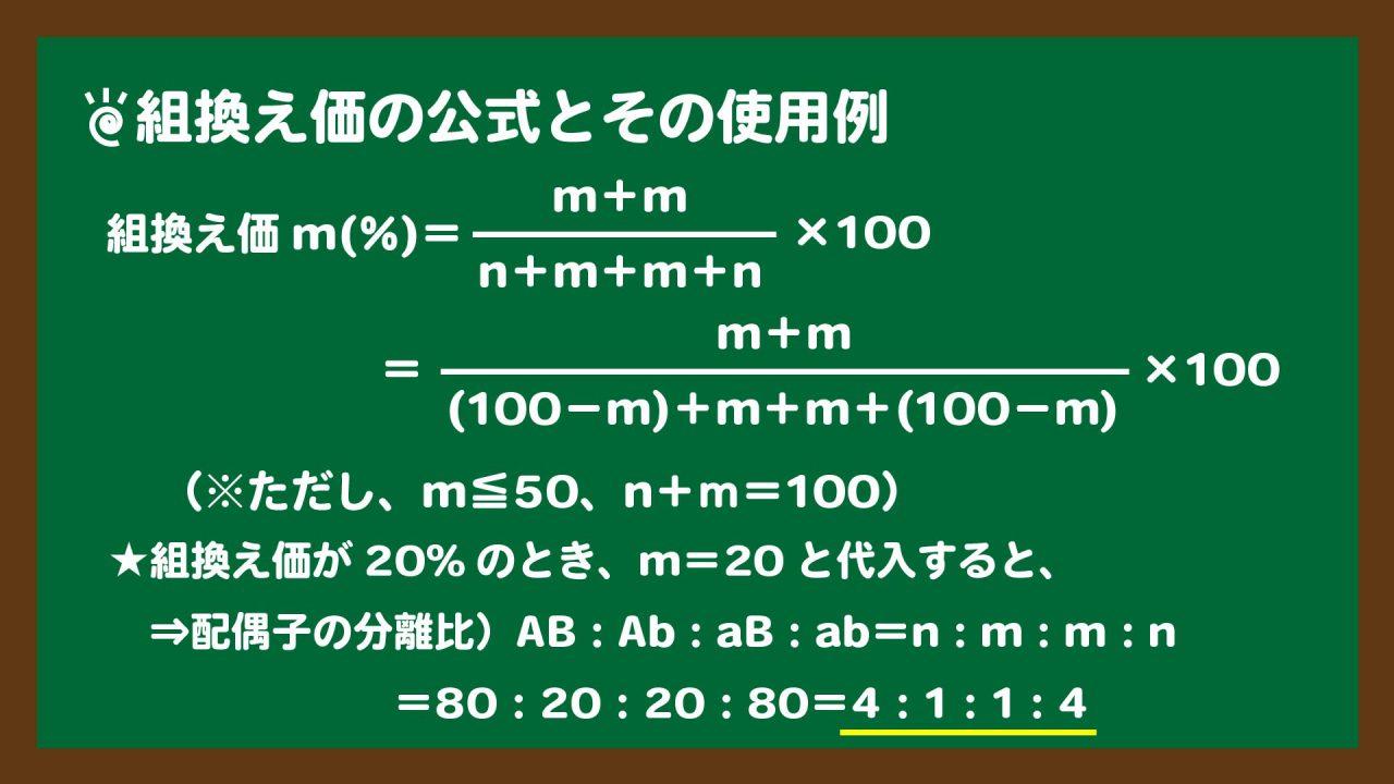スライド5:組換え価の公式とその使用例 AとB(aとb)が連鎖