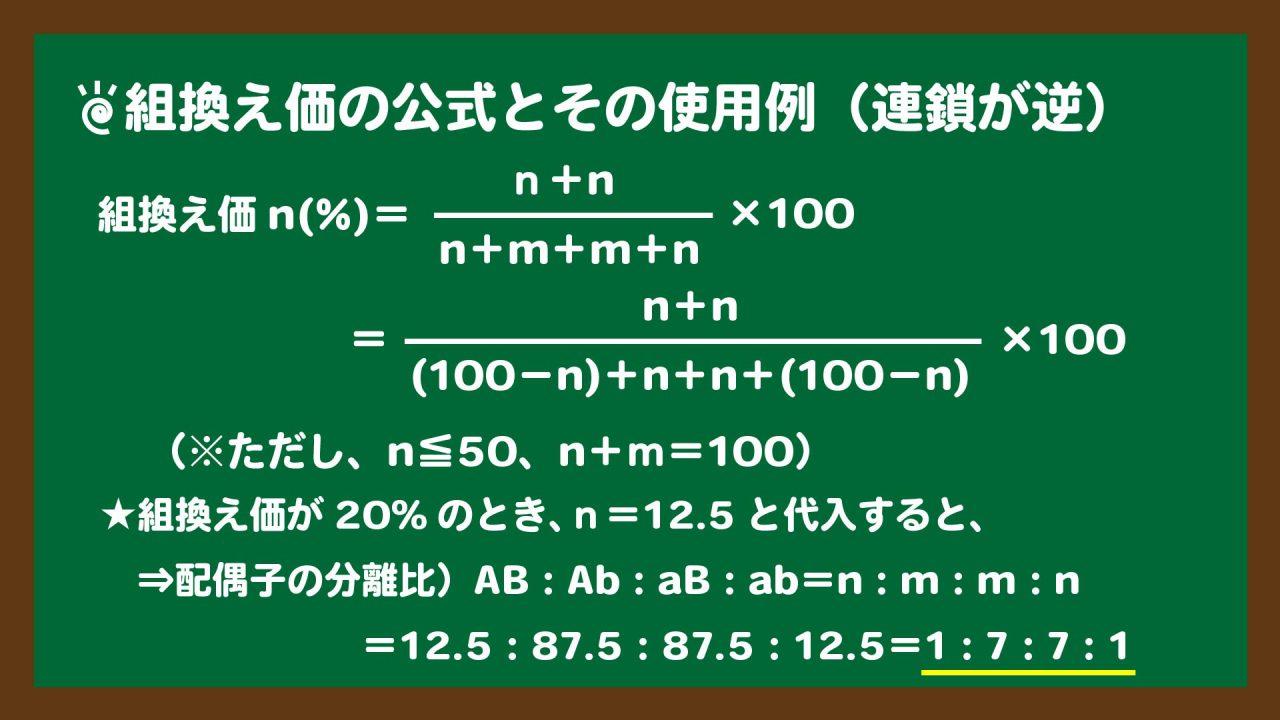 スライド6:組換え価の公式とその使用例 Aとb(aとB)が連鎖