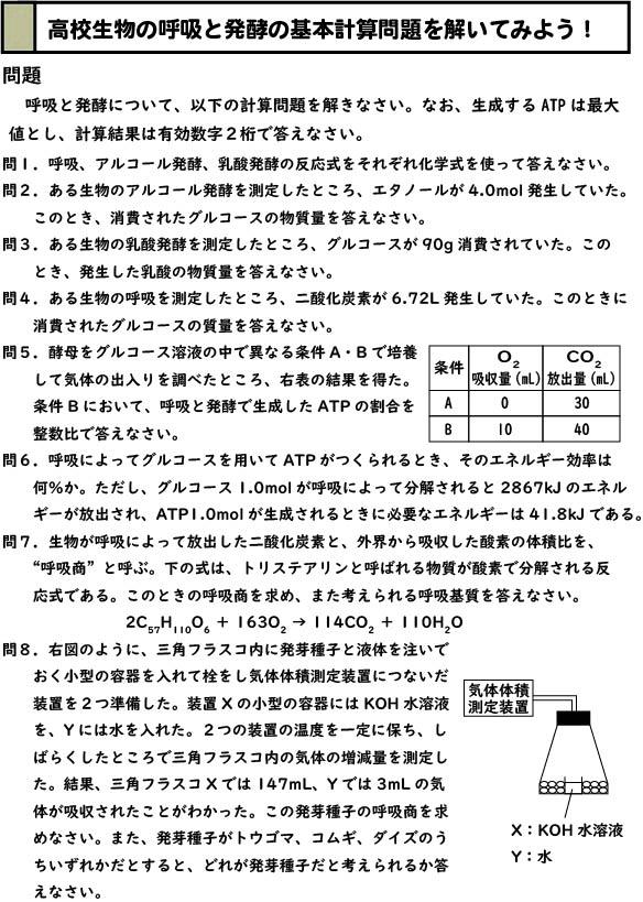 スライド1:呼吸と発酵の計算問題(基本編)