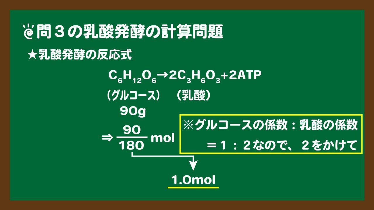スライド4:問3の乳酸発酵の物質量計算