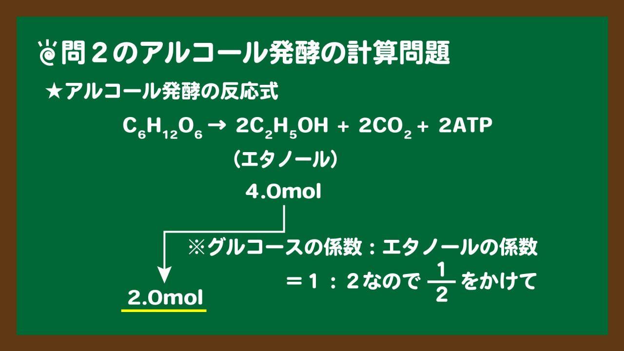 スライド3:問2のアルコール発酵の物質量計算